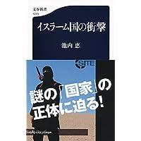 イスラーム国の衝撃 (文春新書)