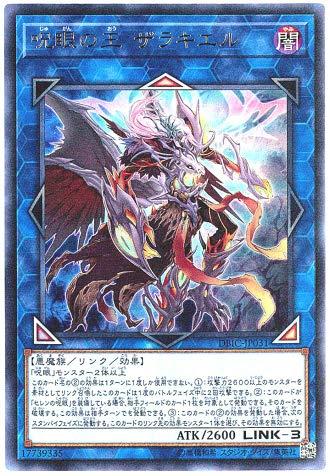 遊戯王 / 呪眼の王 ザラキエル(ウルトラ) / DBIC-JP031 / デッキビルドパック インフィニティ・チェイサーズ