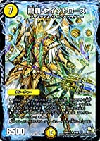 デュエルマスターズ ドラゴン・サーガ 龍覇 セイントローズ レア / 双剣オウギンガ DMR15 / シングルカード