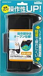 new2DSLL用グリップアタッチメント『シンプルグリップnew2DLL』 -NEW 2DSLL-