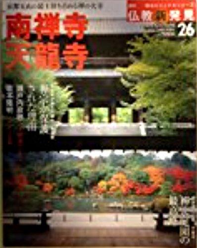 週刊 仏教新発見 26 南禅寺・天竜寺 (朝日ビジュアルシリーズ)