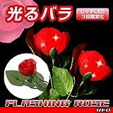 《1本》 光るバラ レッド 赤 LEDで光る花 薔薇の花束 結婚式や二次会 母の日のプレゼントにも パーティーのインテリア プレゼント用 光るグッズ