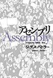Image of アセンブリ ―行為遂行性・複数性・政治―