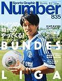 Sports Graphic Number (スポーツ・グラフィック ナンバー) 2013年 9/5号 [雑誌]