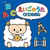 ザ・ベスト えいごのうた~ABCソング~