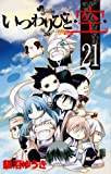 いつわりびと◆空◆ 21 (少年サンデーコミックス)