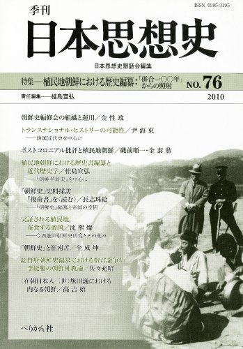 季刊日本思想史 no.76 特集:植民地朝鮮における歴史編纂ー「合併一〇〇年」からの照射