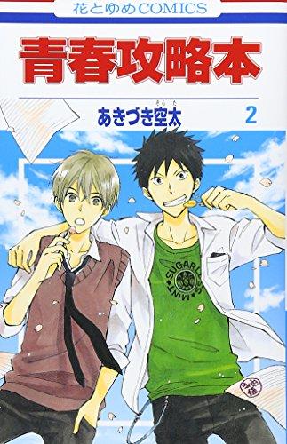 青春攻略本 第2巻 (花とゆめCOMICS)の詳細を見る
