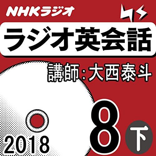 [画像:NHK ラジオ英会話 2018年8月号(下)]