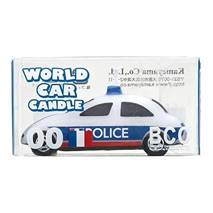 時計回り教える冷えるカメヤマキャンドル(kameyama candle) ワールドカーキャンドルパトカー(フランス)