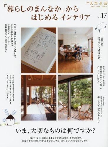 「暮らしのまんなか」からはじめるインテリア (VOL.17) (別冊天然生活―CHIKYU-MARU MOOK)の詳細を見る