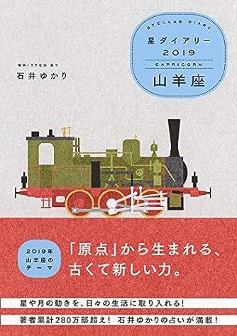 【Amazon.co.jp限定】星ダイアリー2019 山羊座 (特典:スマホ壁紙 データ配信)