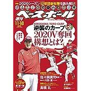 週刊ベースボール 2019年 11/18号 [雑誌]