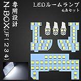 N-BOX LED ルームランプ NBOX JF1 JF2 JF3 JF4 ホンダ 専用設計 ホワイト JF3/JF4カスタムに対応不可 室内灯 爆光 カスタムパーツ ルームランプセット 取付簡単 全6点 一年保証 (N-BOX JF系 用)