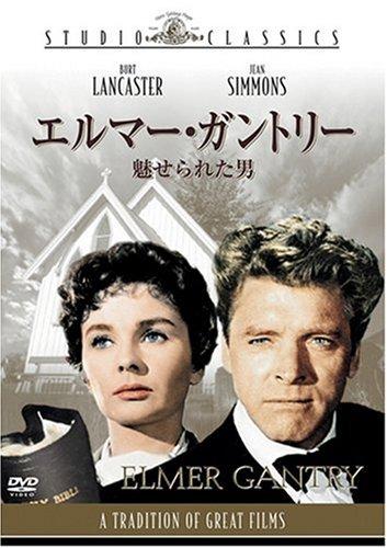 エルマー・ガントリー/魅せられた男 [DVD]の詳細を見る
