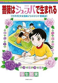 [笹生那実]の薔薇はシュラバで生まれる―70年代少女漫画アシスタント奮闘記―