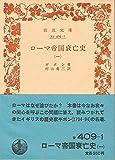 ローマ帝国衰亡史 1 (岩波文庫 青 409-1)