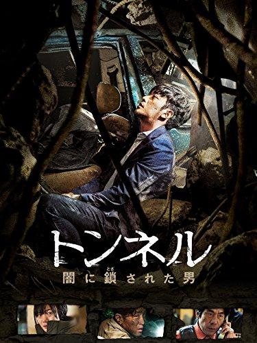 トンネル 闇に鎖された男(字幕版)