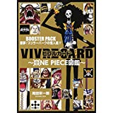 VIVRE CARD~ONE PIECE図鑑~ BOOSTER PACK 悪夢! スリラーバークの怪人達!! (コミックス)