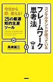 コンサルタントが使っているフレームワーク思考法 (中経出版)