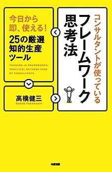 [高橋健三]のコンサルタントが使っているフレームワーク思考法 (中経出版)