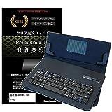メディアカバーマーケット 富士通 ARROWS Tab F-05E [10.1インチ(1920x1200)]機種用 【Bluetoothワイヤレスキーボード付き タブレットケース と 強化ガラス同等 高硬度9H 液晶保護フィルム のセット】