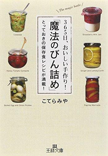 RoomClip商品情報 - 365日、おいしい手作り!「魔法のびん詰め」: とっておきの保存食レシピが満載! (王様文庫)