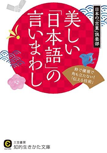 美しい「日本語」の言いまわし: 粋で優雅で角も立たない!「伝える技術」
