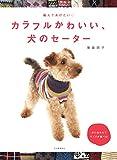 カラフルかわいい犬のセーター 画像