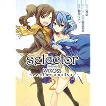 selector infected WIXOSS─peeping analyze─ 2 (ヤングジャンプコミックス)