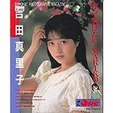 守ってあげたい…Mariko 吉田真里子 (DeluxeマガジンOre―Photographic magazine)