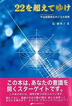 [辻麻里子]の22を超えてゆけ: 宇宙図書館(アカシック・レコード)をめぐる大冒険