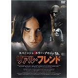 スパニッシュ・ホラー・プロジェクト リアル・フレンド [DVD]