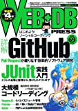 WEB+DB PRESS Vol.69