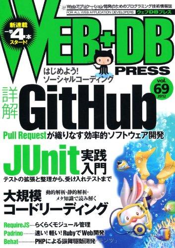 WEB+DB PRESS Vol.69の詳細を見る