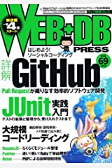 WEB+DB PRESS Vol.69 大型本
