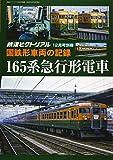 国鉄形車両の記録 165系急行形電車 2019年 12 月号 [雑誌]: 鉄道ピクトリアル 別冊 画像