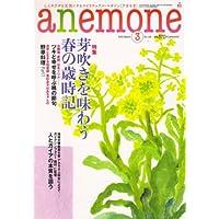 anemone (アネモネ) 2008年 03月号 [雑誌]