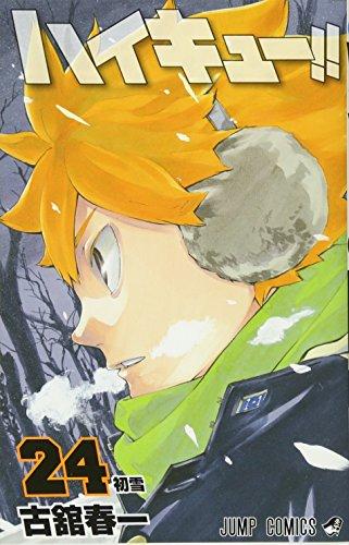 ハイキュー!! 24 (ジャンプコミックス)の詳細を見る
