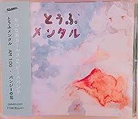 とうふメンタル 1st CD [並行輸入品]