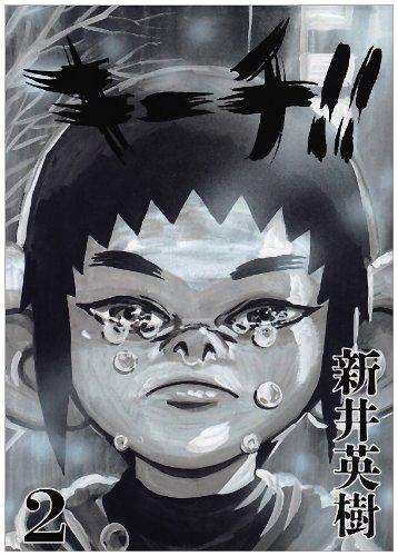 キーチ!! (2) (ビッグコミックス)の詳細を見る