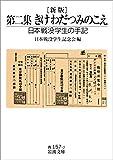 新版 第二集 きけ わだつみのこえ-日本戦没学生の手記 (岩波文庫)