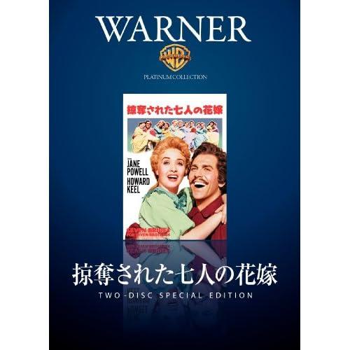 掠奪された七人の花嫁 [DVD]