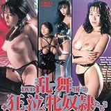 DVD乱らんまい舞'91-3+狂い泣く牝奴隷たち2