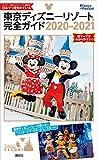 東京ディズニーリゾート完全ガイド 2020−2021 (Disney in Pocket)