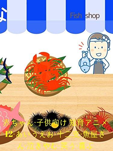 赤ちゃん・子供向け 知育アニメ12・あいうえお・十二支・魚屋さん・泣きやむ・笑う・喜ぶ