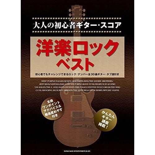 大人の初心者ギター・スコア 洋楽ロック・ベスト