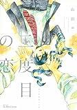 二度目の恋 (H&C Comics ihr HertZシリーズ 155)