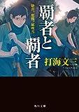 覇者と覇者 歓喜、慙愧、紙吹雪 〈応化クロニクル〉 (角川文庫)