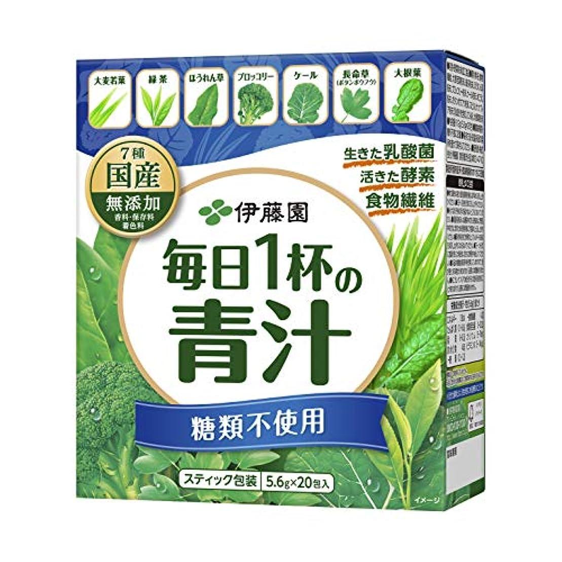 シーケンス司法きらめき伊藤園 毎日1杯の青汁 粉末タイプ (糖類不使用) 5.6g×20包